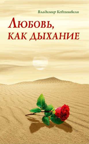 Кевхишвили Владимир Анзорович: Любовь, как дыхание