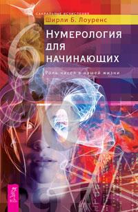 Лоуренс Ширли Б.: Нумерология для начинающих