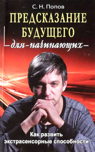 Попов Сергей Николаевич: Предсказание будущего для начинающих