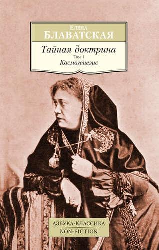 Блаватская Елена Петровна: Тайная доктрина. Том 1. Космогенезис