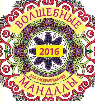 Богданова Жанна: Волшебные мандалы для раскрашивания на 2016 г.