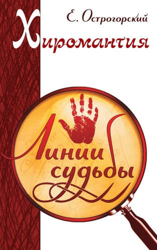 Острогорский Евгений: Хиромантия. Линии судьбы