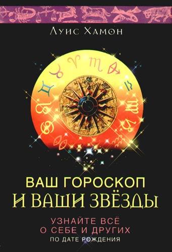 Хамон Л.: Ваш гороскоп и ваши звезды. Узнайте все о себе и других по дате рождения