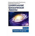Домашева-Самойленко Н.: Универсальные космические законы. Книга 4
