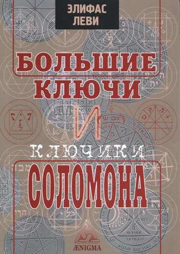 Леви Элифас: Большие ключи и ключики Соломона