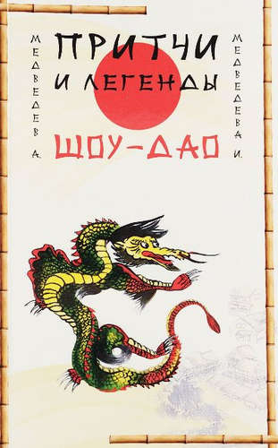 Медведев Александр  Медведева Ирина: Притчи и легенды Шоу-Дао. 2-е изд.