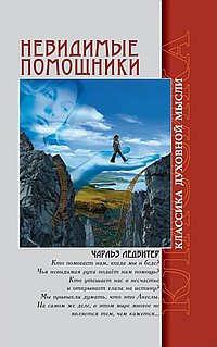 Ледбитер Чарлз Уэбстер: Невидимые помощники. 5-е изд.