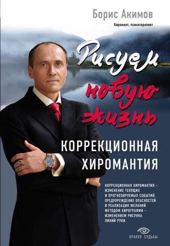 Акимов Борис Константинович: Рисуем новую жизнь. Коррекционная хиромантия