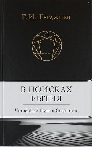 Гурджиев Георгий Иванович: В поисках Бытия: Четвертый Путь к Сознанию