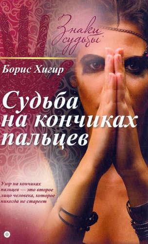 Хигир Борис Юзикович: Судьба на кончиках пальцев