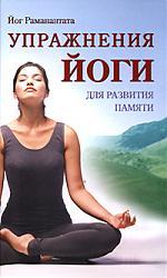 Йог Раманантата: Упражнения йоги для развития памяти