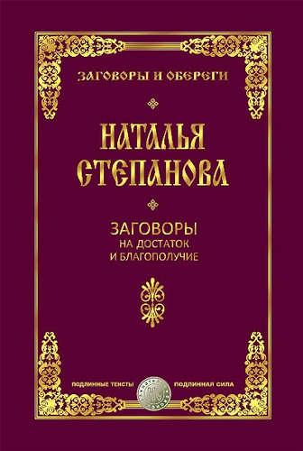 Степанова Наталья Ивановна: Заговоры на достаток и благополучие