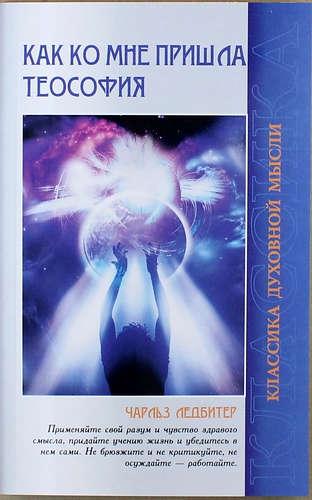 Ледбитер Чарлз Уэбстер: Как ко мне пришла теософия / 2-е изд.