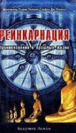 Полсон Женевьева: Реинкарнация. Проникновение в прошлые жизни