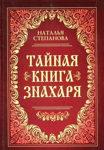 Степанова Наталья Ивановна: Тайная книга знахаря