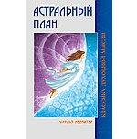 Ледбитер Чарлз Уэбстер: Астральный план. 6-е изд.