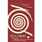 4-е изд.: Теософия. Введение в сверхчувственное познание мира и назначение человека.