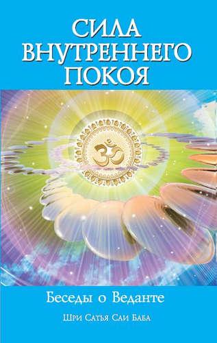 Баба С.С.: Сила Внутреннего Покоя. Беседы о Веданте. 3-е изд.