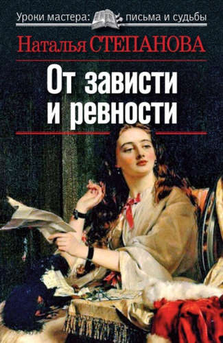 Степанова Наталья Ивановна: От зависти и ревности