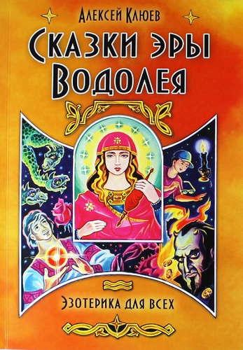 Клюев Алексей: Сказки эры Водолея
