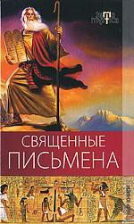 А. А. Алебастрова Е. А. Разумовская: Священные письмена