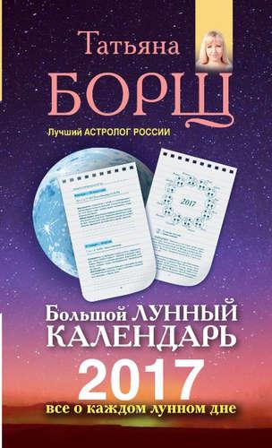 Борщ Татьяна Юрьевна: Борщ2017(тв)Большой лунный календарь.Все о каждом лунном дне
