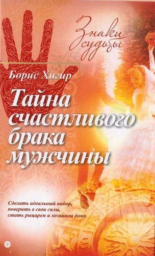 Хигир Борис Юзикович: Тайна счастливого брака мужчины