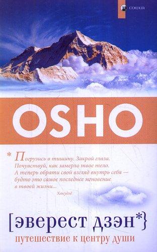 Раджниш Ошо: Эверест дзэн: Путешествие к центру души (обл.)