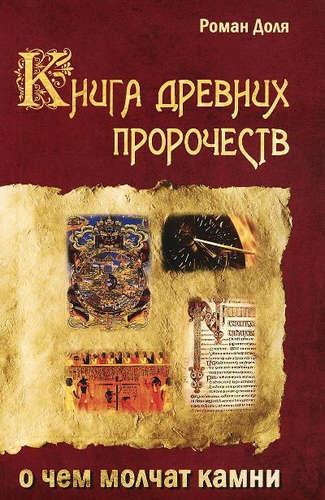 Доля Роман Васильевич: Книга древних пророчеств. О чем молчат камни. 5-е изд.