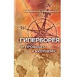 Комаровских К.Ф.: Гиперборея: от прошлого — к будущему