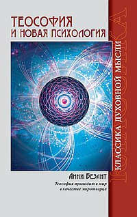 Безант А.: Теософия и Новая Психология. 2-е изд.