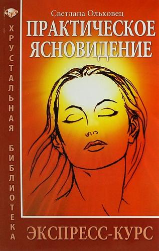 Ольховец Светлана: Практическое ясновидение. Экспресс-курс / 5/6-е изд.