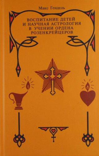 Гендель Макс: Воспитание детей и научная астрология в учении ордена розенкрейцеров.