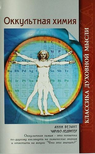 Безант Анни  Ледбитер Чарлз: Оккультная химия. 2-е изд.