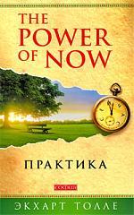 Толле Экхарт: The Power of Now. Практика