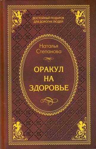 Степанова Наталья Ивановна: Оракул на здоровье