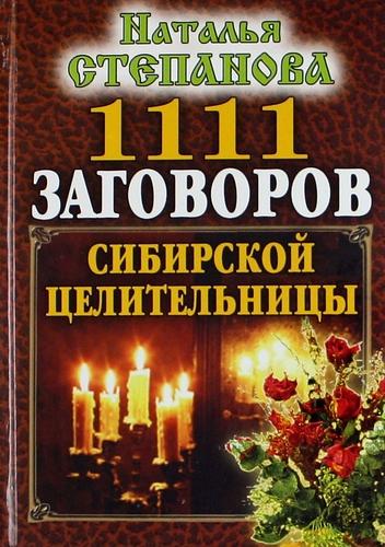 Степанова Наталья Ивановна: 1111 заговоров сибирской целительницы