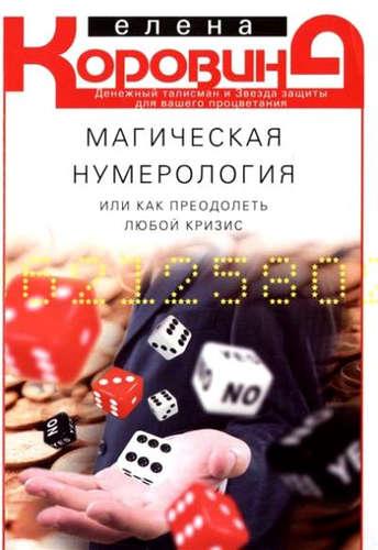Коровина Елена Анатольевна: Магическая нумерология, или как преодолеть любой кризис