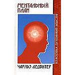 Ледбитер Чарлз Уэбстер: Ментальный план. 3-е изд.