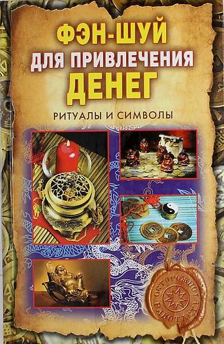 Романова Ольга Николаевна: Фэн-шуй для привлечения денег. Ритуалы и символы