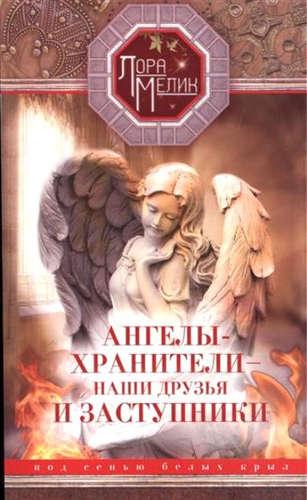 Мелик Лора: Ангелы-хранители- наши друзья и заступники