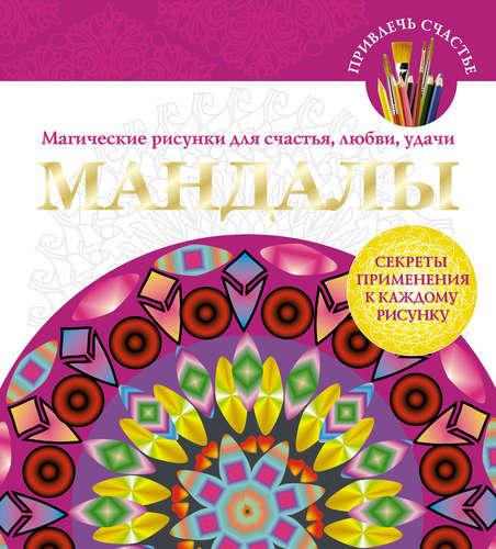 Вознесенская Вилата Н.: Мандалы. Магические рисунки для счастья, любви, удачи