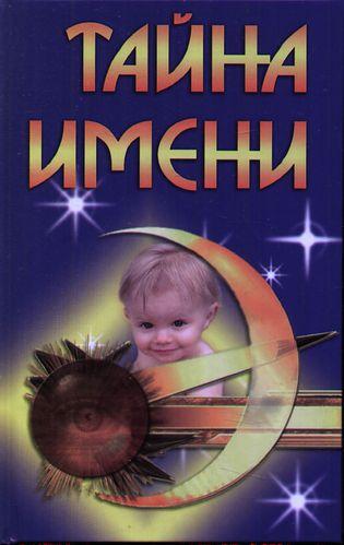 Шешко Н.Б. сост.: Тайна имени / 3-е изд.