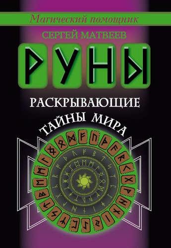 Матвеев Сергей Александрович: Руны, раскрывающие тайны мира