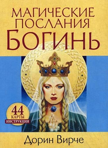 Вирче Дорин: Магические послания богинь (кн. + 44 карты). Вирче Дорин