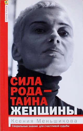 Меньшикова Ксения Евгеньевна: Сила рода - тайна женщины. Сакральные знания для счастливой судьбы