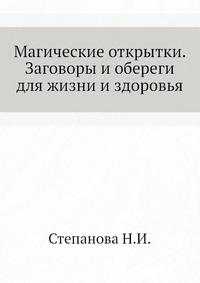 Степанова Н.И.: Магические открытки. Заговоры и обереги для жизни и здоровья