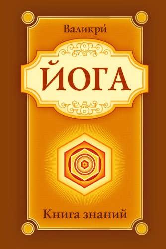 Валикри: Йога. Книга знаний