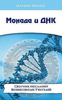 Шульц М.: Крайон. Эль Мория. Монада и ДНК. 4-е изд.