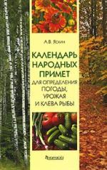 Яскин А.В.: Фитон.Календарь народных примет для определения погоды,урожая и клева рыбы
